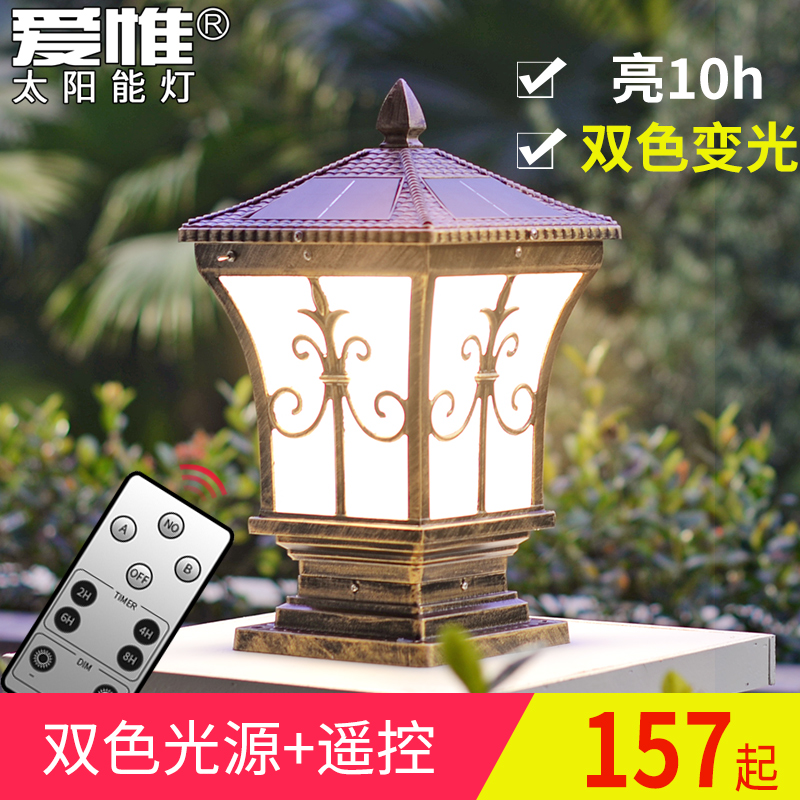 Solar Energy Outdoor Courtyard Lamp Household Ultra-bright Wall Lamp Indoor Garden Villa Lamp Outdoor Waterproof Stigma Lamp