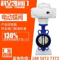 Electric butterfly valve D971X-16 wafer type soft seal PTFE ductile stainless steel DN80DN100DN150