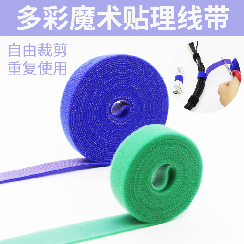 Magic patch belt charging wire cabler with computer wire strap home finishing appliances hub end with data wire winding wire bundle strap belt free-cutting