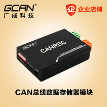 CAN Bus data memory module CANREC offline playback recorder CAN bus offline save SD card