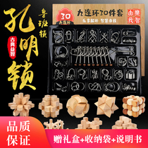 Nine series of puzzle toys childrens intellectual unwring full set of students difficult adult Kong Ming lock Luban lock