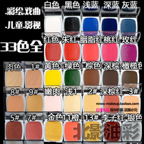 Halloween Dongyu paint Beijing oil Painting factory non-toxic face color block drama drama Facebook makeup body painting