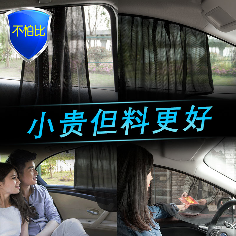 Car window sun blind magnetic suction anti-mosquito screen car with on-board sun protection net magnet curtain blackout privacy