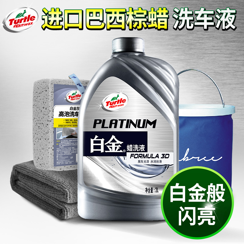 Turtle brand car wash water wax with wax water wash liquid foam coating on the light special la strong dirt white car black car