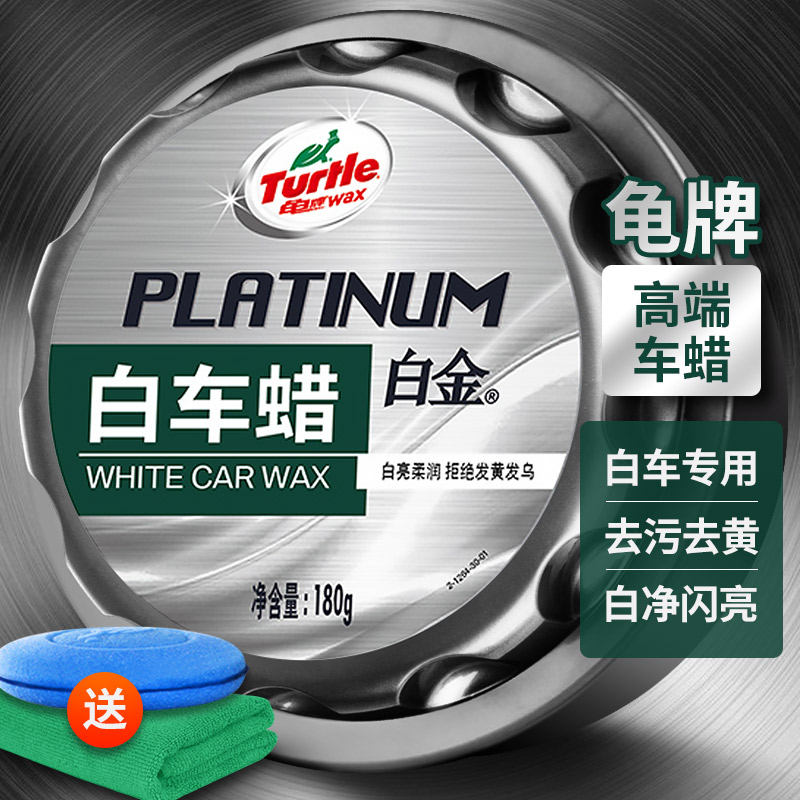 Turtle brand car wax white car special car with coated white wax defacement wax paste polished pearl white flagship store