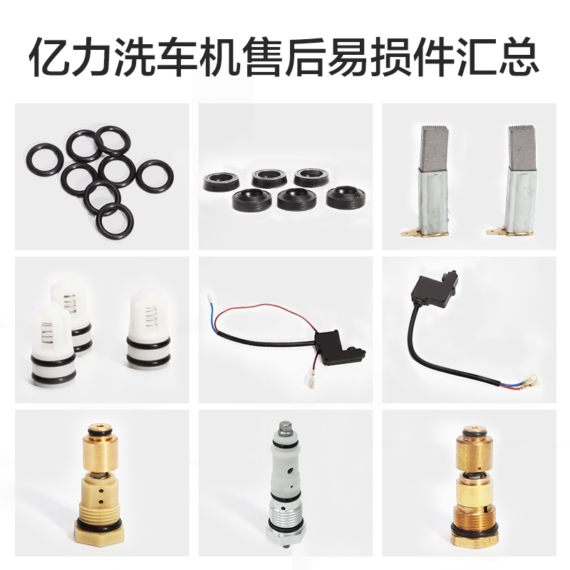 Yili car wash after-sales parts cleaning machine susceptible seal ring carbon brush overflow valve micro-switch check valve