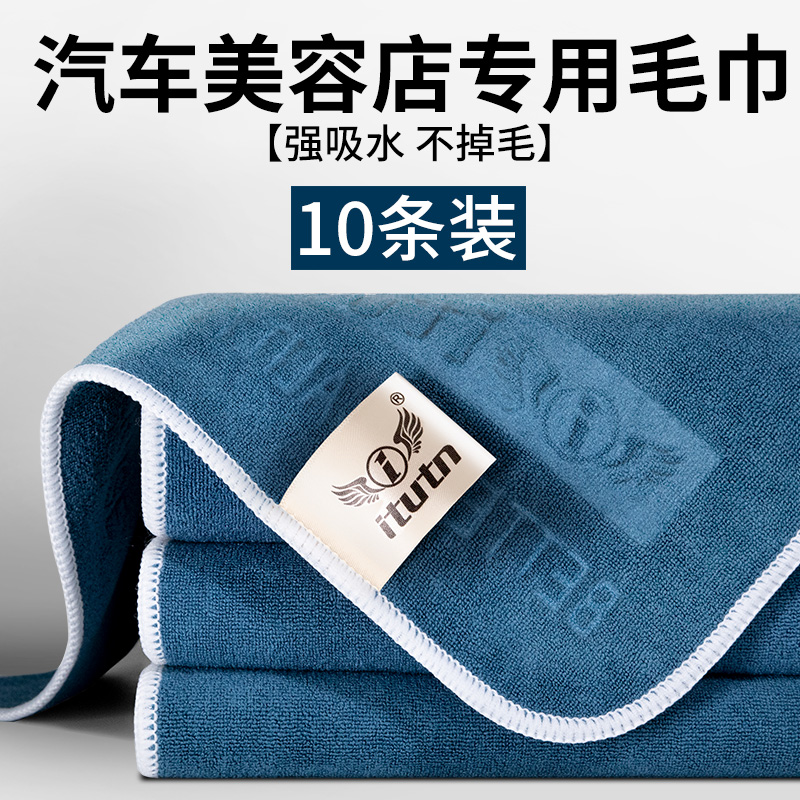 Car beauty shop car wash towel special wipe car microfibre large rag absorbs water does not lose hair interior supplies