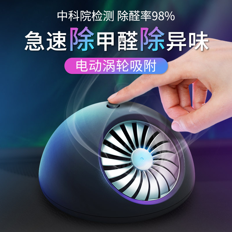 Car air purifier car in addition to formaldehyde new car to eliminate odor de-smelling car with freshener aromatherapy machine