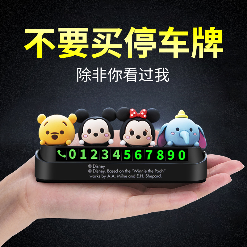 Move the car phone number plate temporary parking number plate move the car card car with creative cute car inside the mobile phone car
