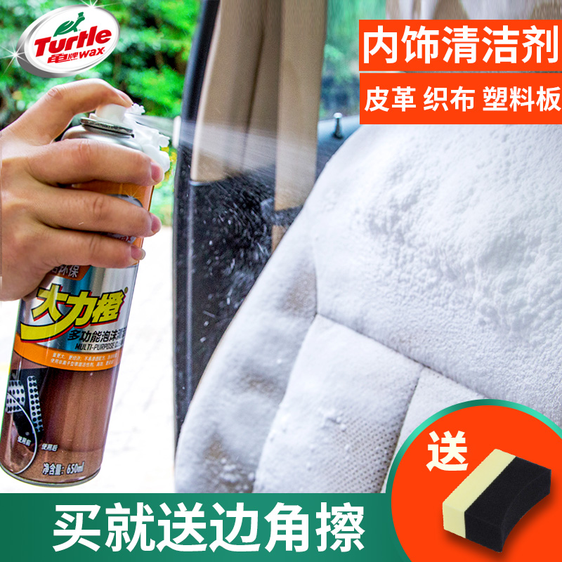 Turtle brand strong orange multi-function foam cleaner car interior cleaner detergent leather seat wash-free
