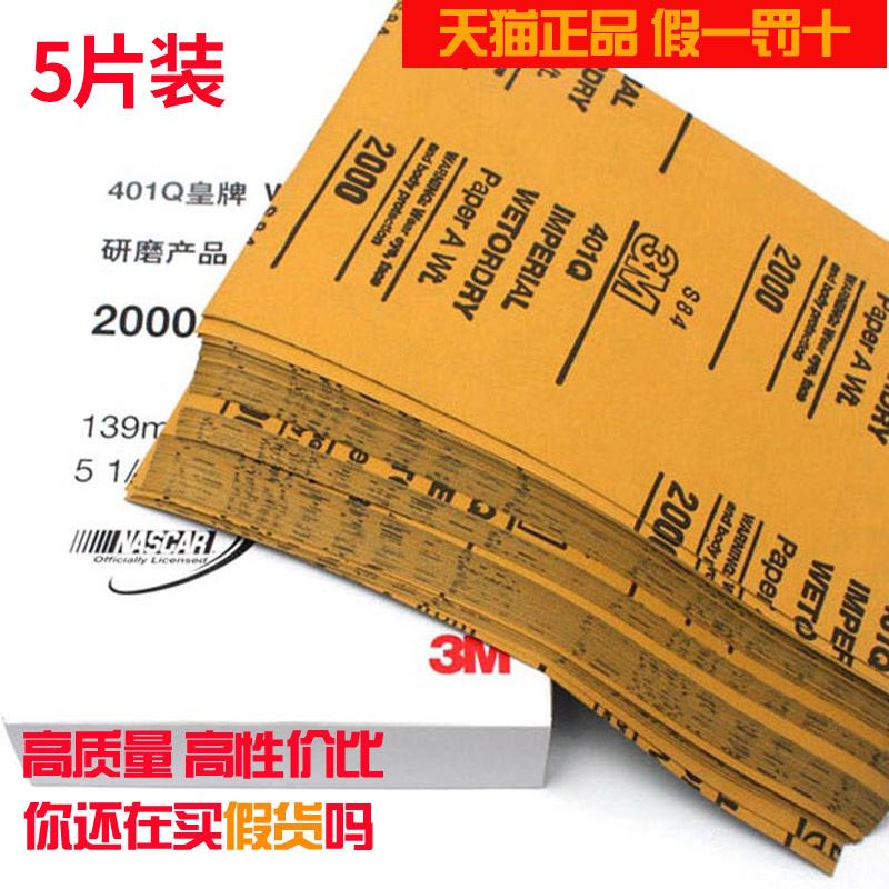 3M fine sandpaper 2000 item water sandpaper polishing car with paint beauty sandpaper five pieces