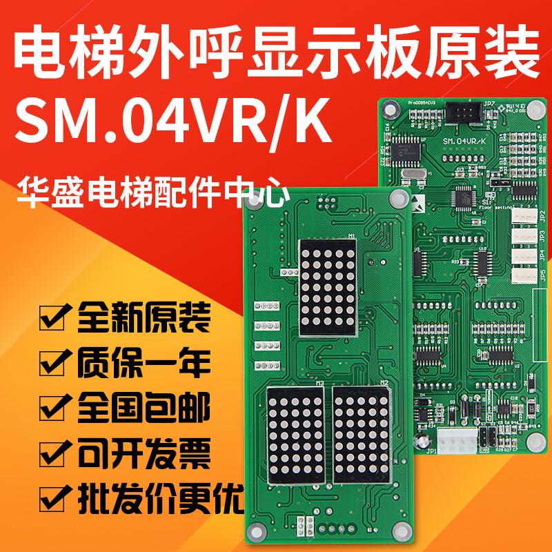 External display board SM-04-VRK VRF SM.04VR K communication external elevator accessories