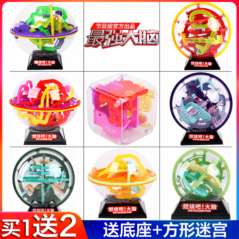 The strongest brain labyrinth toy walking beads magic labyrinth ball puzzle 3D magic cube three-dimensional attention and concentration training