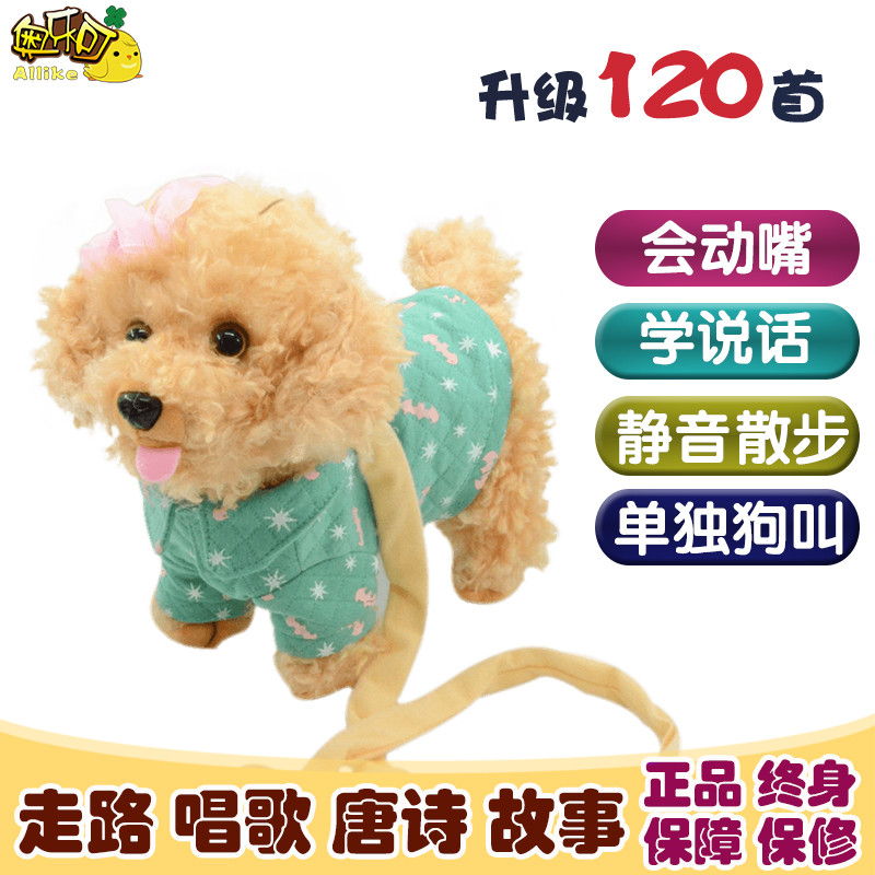 The simulation of children's electric plush toy dog walking, singing and barking