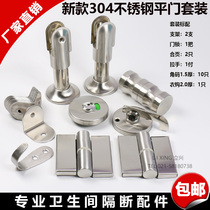Public restroom partition Accessories set toilet bathroom partition door Hinge hardware 304 stainless steel thickening