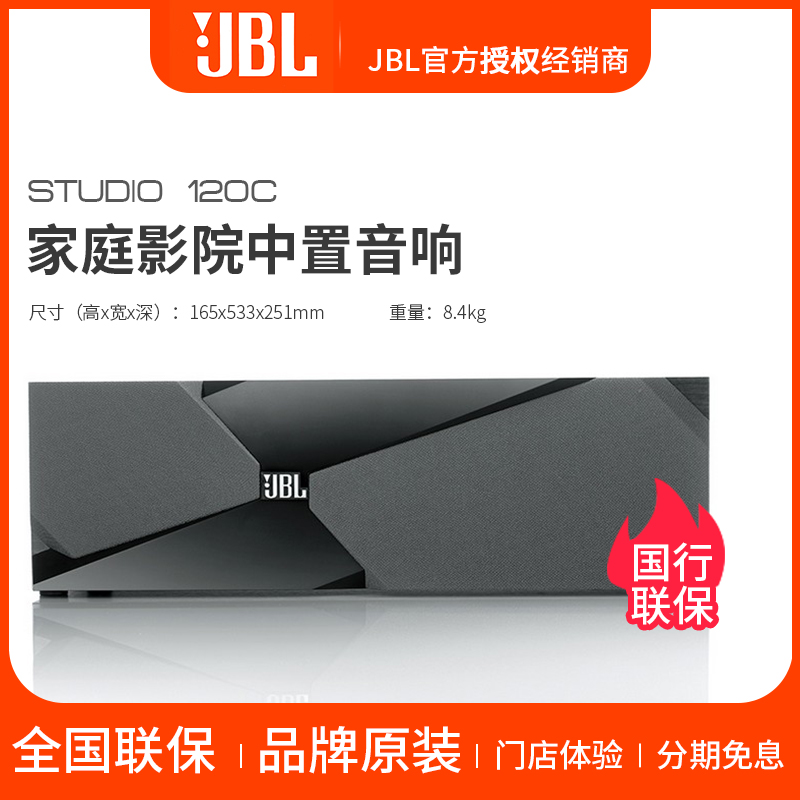 JBL STUDIO 120c Intermediate speaker, a home theater professional sound set up by CCB