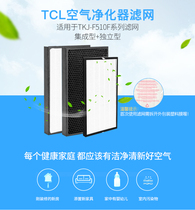 TCL high-end air purifier 500F series universal set of filters authentic guarantee