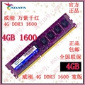 Wei Gang million purple 4G DDR3 1600 4gb desktop memory genuine licensed 1333 authentic