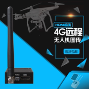 Digital picture transmission HD HDMI unmanned aerial vehicle aerial real-time transmission 4G wireless remote Mini ultra light video module