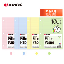 Kaisa four-color three-hole sheet paper with holes live sheet for core students to take notes subject bin page this color divider page