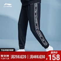 Li Ningwei pants mens red letter printed bouquet feet official casual pants small feet autumn and winter knitted sweatpants