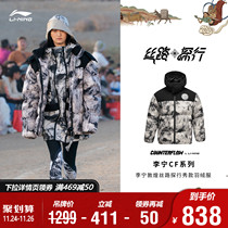 Li Ning CF trace series X Dunhuang Museum down jacket mens 2020 new mens autumn jacket sportswear
