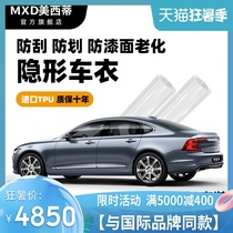 Invisible car coat Imported tpu film The whole car transparent rhinoceros skin car paint protective film Scratch-resistant self-healing film