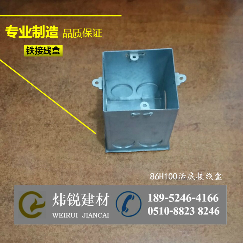 Weirui hot-selling 86H100 outer ear movable bottom junction box fire-fighting embedded iron box galvanized concealed overhead box
