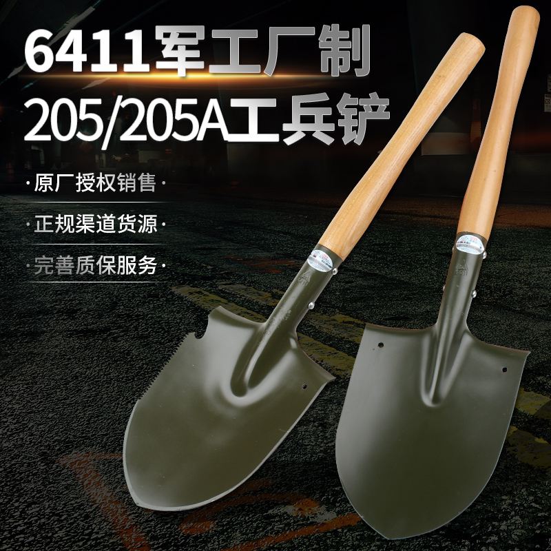 205 Engineer shovel iron shovel military industrial outdoor shovel multi-functional Chinese special forces manganese steel combat readiness vehicle