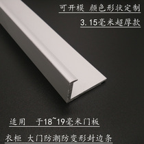 Thickened anti-deformation aluminum alloy edge bar external wardrobe door wrapping strip ecological plate woodworking plate edge strip aluminum
