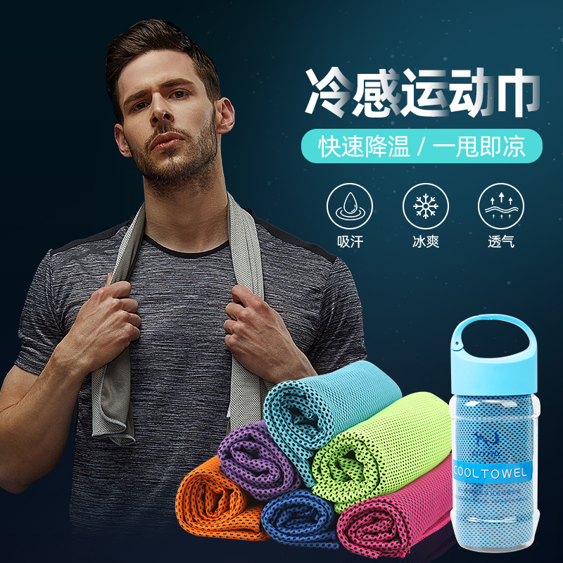 Cold sports towel sweating cold towel mens and womens running gym wrist wipe sweat dry cooling cool cold towel