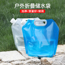 Outdoor portable folding water bag mountaineering travel camping plastic soft water bag bucket large capacity water storage bag
