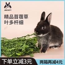 Домашнее животное Шаньтянь Люцерна Голландская свиная трава Травяной корм для кроликов 2021 корм для молодых кроликов Сено Корма для шиншилл