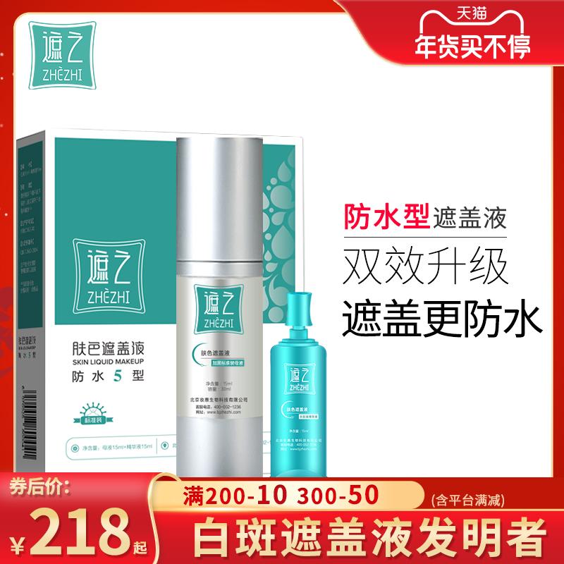 White spot cover liquid waterproof 5 type vitiligo cover liquid cream cover liquid waterproof external 30ml