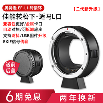 Otterson adapter ring EF-L second generation Canon EF-S lens to Panasonic FP S1 S1H S5 S1R camera