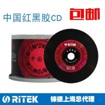 Rhenium China Red vinyl music CD-R52X car blank CD disc burning disk