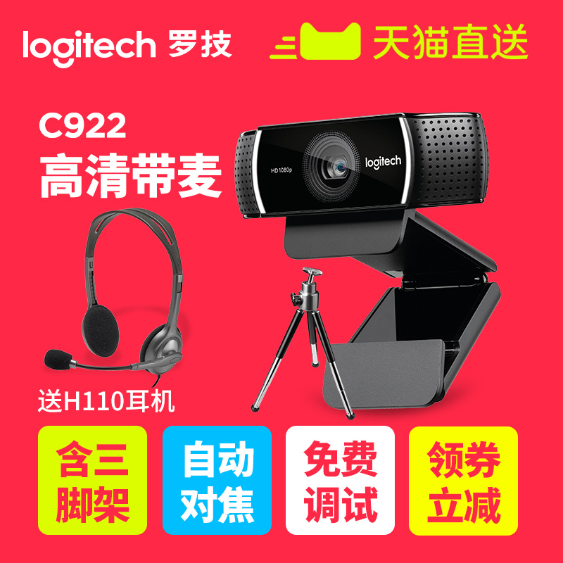 Logitech/Logitech C922 PRO anchor live broadcast autofocus built-in Mike C920 upgrade camera