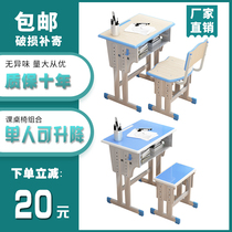Thickened desks and chairs for primary and secondary school students School training guidance class desks and chairs Classroom single double table and chairs Home study tables