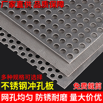 304 stainless steel punching plate stainless steel mesh screen screen balcony anti-theft net round hole network balcony PAD steel plate