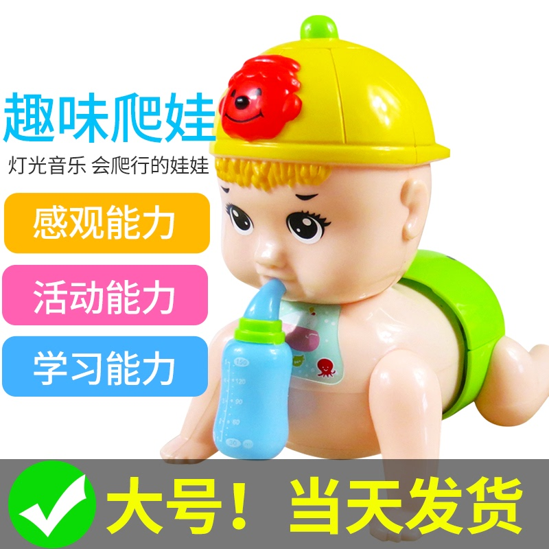 Baby will climb baby learn to crawl doll guide artifact electric climbing baby toy Heads up children 7 months climbing 9