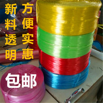 New material strapping tape Large roll transparent plastic strapping rope packaging rope Tear film strapping packaging red black and yellow powder fiber