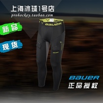 New Bauer 37.5 Bauer ice hockey belt crotch speed dry pants sweat pants Suction pants professional quick-drying pants
