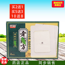 Should Shu Ning prescription far infrared treatment paste (buy 2 Get 1 Buy 5 Get 3 buy 10 get 8)