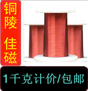 Pure copper paint wrap wire 1 kg 2 kg motor polyester resistant to high temperature electromagnetic wire