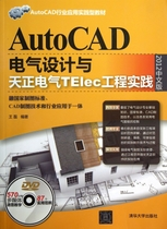 AutoCAD Electrical Design and Tianzheng Electric TElec Engineering Practice (with CD-ROM 2012 Chinese Version AutoCAD Industry Application Practice Textbook) Boku.com