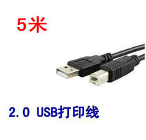 Applicable Samsung Toshiba Canon brother Lenovo Sharp printer Copier 5m printer cable with magnetic ring USB 2 0 data cable USB cable USB