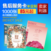 Taobao thanks card after-sales 5-point card return and exchange card semi-customized thousands of greeting card printing design services.