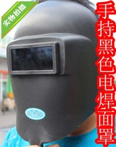 Black Handheld welding mask welding mask welder welding mask Protective mask handheld
