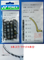 Yonex Eunice yy 4166 nail two nails each pair of anti-collapse rubber Granules Japanese Original