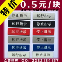 Nameplate Custom laser engraving PVC acrylic plastic control cabinet electric box equipment control button Electrical signage